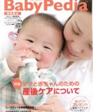 BabyPedia 2015年10・11月号
