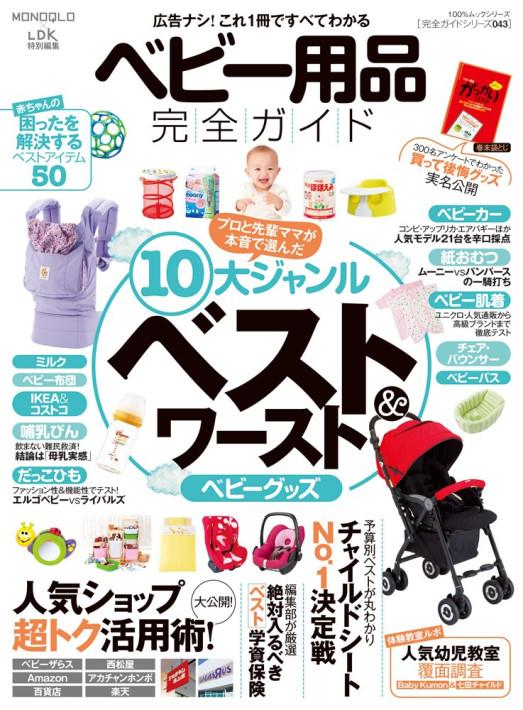 ベビー用品完全ガイド 2014年5月1日発行版