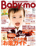 BABY-mo 2008年10月号