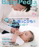 BabyPedia 2015年12月・2016年1月号