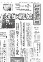 中部経済新聞2016年11月18日