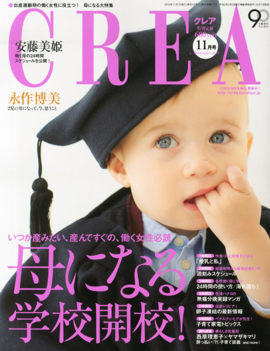 CREA 2013年11月号