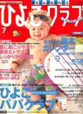 ひよこクラブ 2007年7月号
