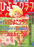ひよこクラブ 2008年6月号