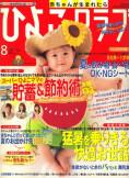 ひよこクラブ 2008年8月号
