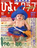 ひよこクラブ 2008年10月号
