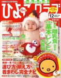 ひよこクラブ 2008年12月号