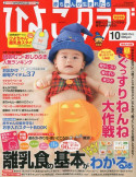 ひよこクラブ 2009年10月号