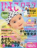 ひよこクラブ 2010年7月号