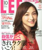 LEE 2013年10月号