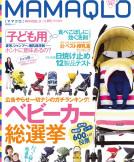 MAMAQLO 2013年9月1日発行版