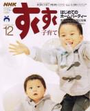NHKすくすく子育て 2006年12月号