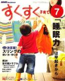 NHKすくすく子育て 2007年7月号