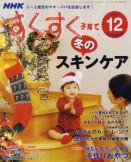 NHKすくすく子育て 2007年12月号
