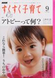 NHKすくすく子育て 2009年9月号