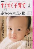 NHKすくすく子育て 2010年3月号