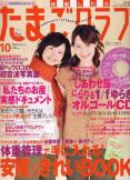 たまごクラブ 2006年10月号