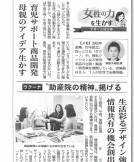 中部経済新聞2016年12月29日