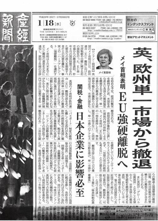 産経新聞2017年1月18日
