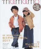 mamamo佐久平版2017年11・12月号