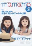 mamamo佐久平版2017年7・8月号